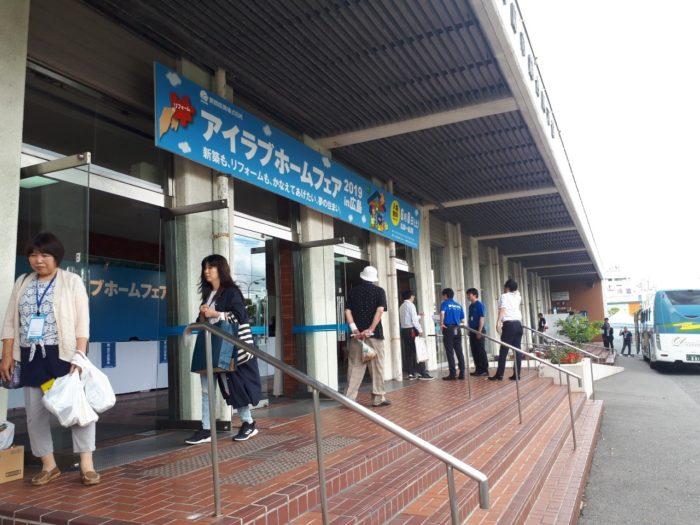 ☆アイラブホームフェア2019in広島☆