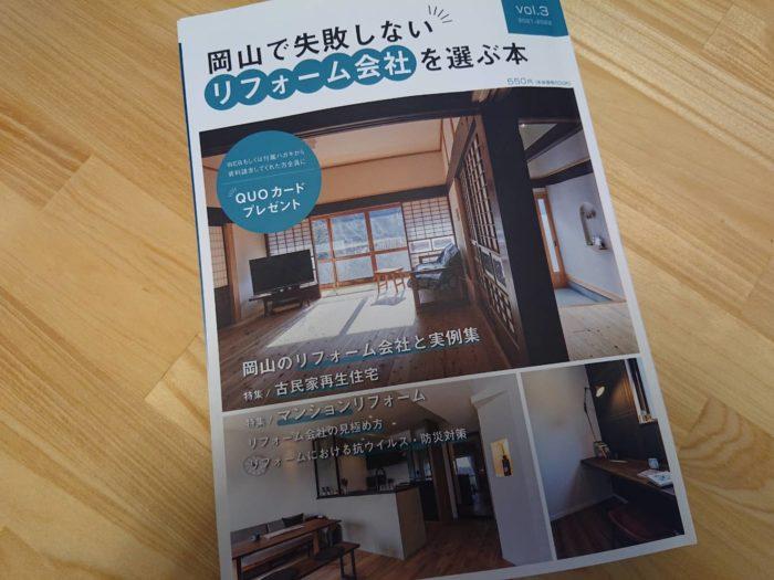 ☆雑誌に掲載されました☆